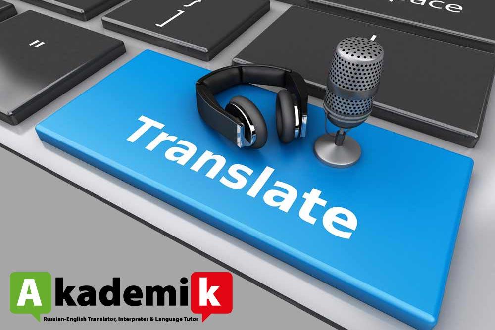 Russian Translation by Akademik